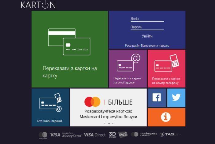 MasterCard запустил Karton в Украине