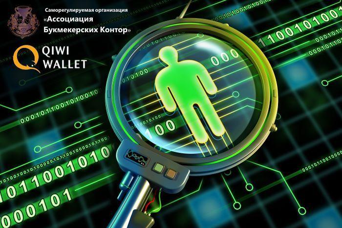 СРО букмекеров и КИВИ-банк запустят ЦУПИС