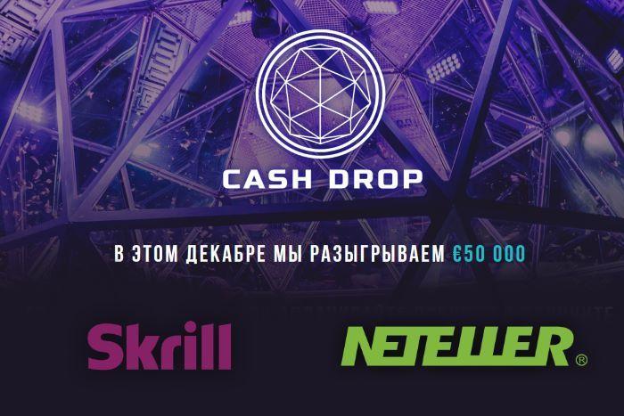 акция Cash Drop от Skrill и Neteller
