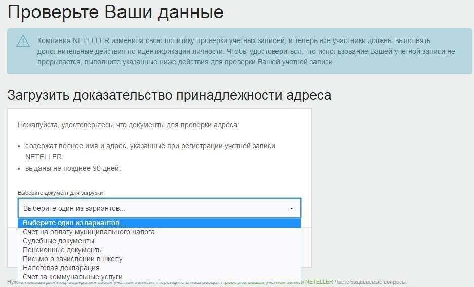 Скрин письма NETELLER о верификации адреса
