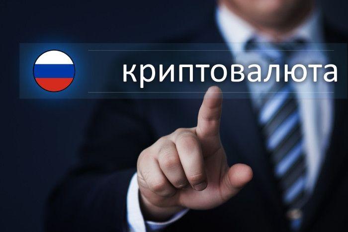 Россия рассматривает введение криптовалюты