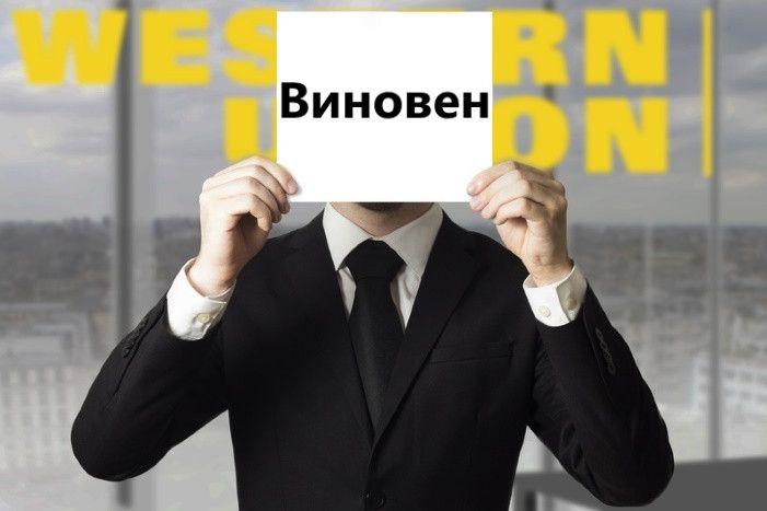 Western Union виновна в мошенничестве