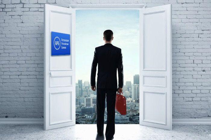 «Альфа-Банк» выразил несогласие с Ассоциацией российских банков (АРБ)