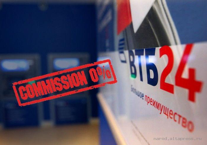 ВТБ не будет брать комиссию в банкоматах