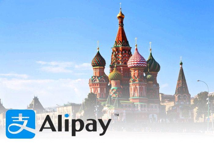 Платежная система AliPay начнет работу в России в 2017