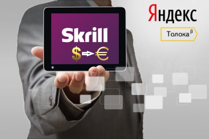 Яндекс.Толока выплачивает Skrill в euro