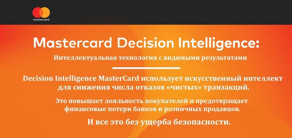 клиентов Paysafe защищает MasterCard