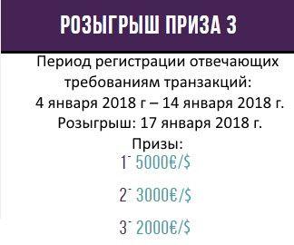 3 этап акции Skrill 2017