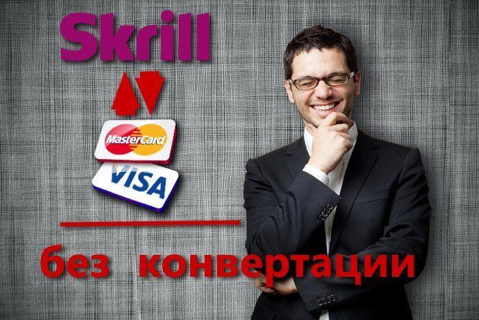 Пополнение Skrill с карты без комиссии за конвертацию