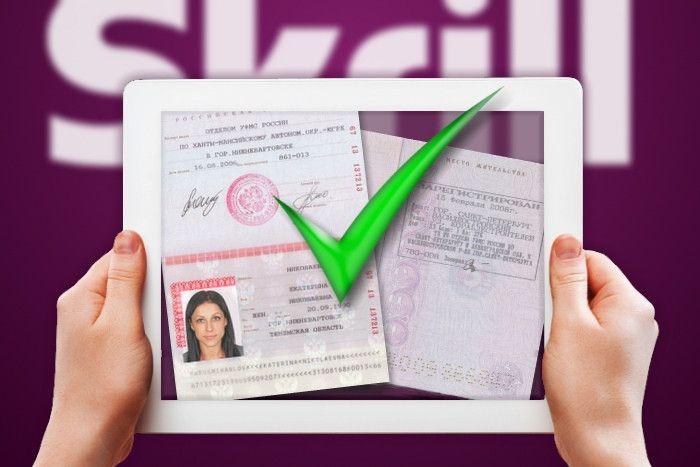 Skrill: верификация по паспортным данным