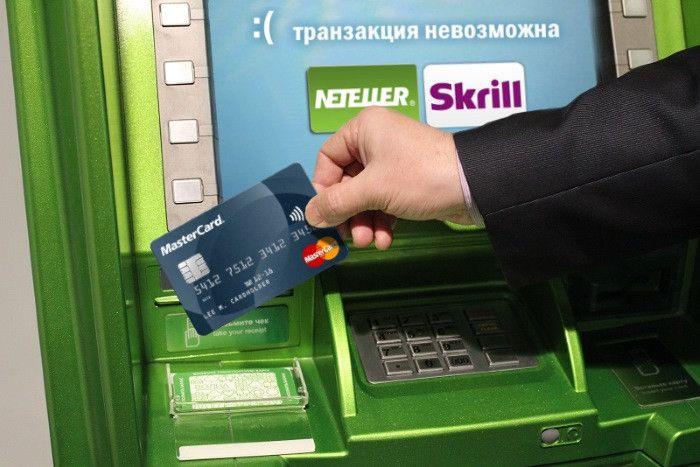 Запрет пополнения счета Skrill и NETELLER с Mastercard с 31 января 2018