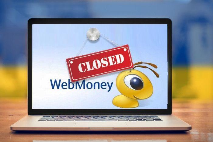 Webmoney не работает в Украине