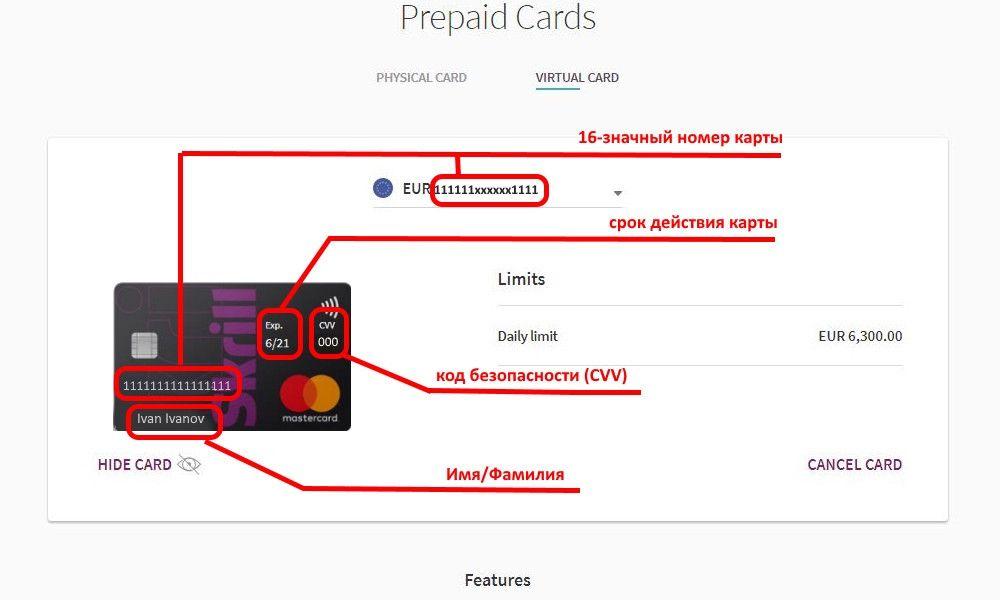 В Skrill доступна виртуальная карта Virtual MasterCard