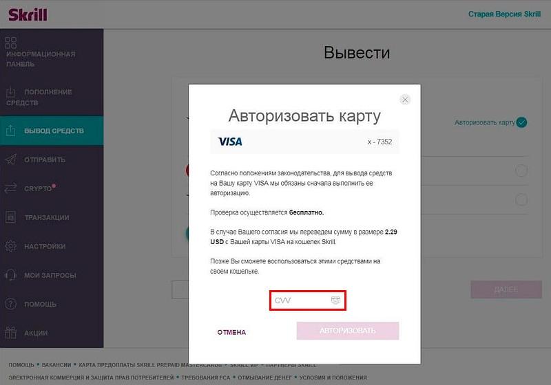 Как верифицировать банковскую карту в Skrill?