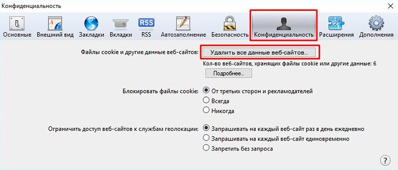 Как почистить кэш и куки в браузерах