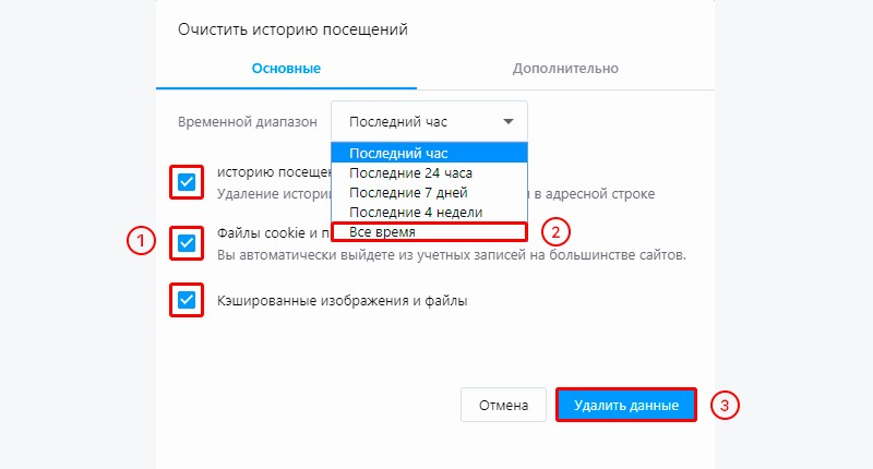 Как почистить кеш и куки в браузерах