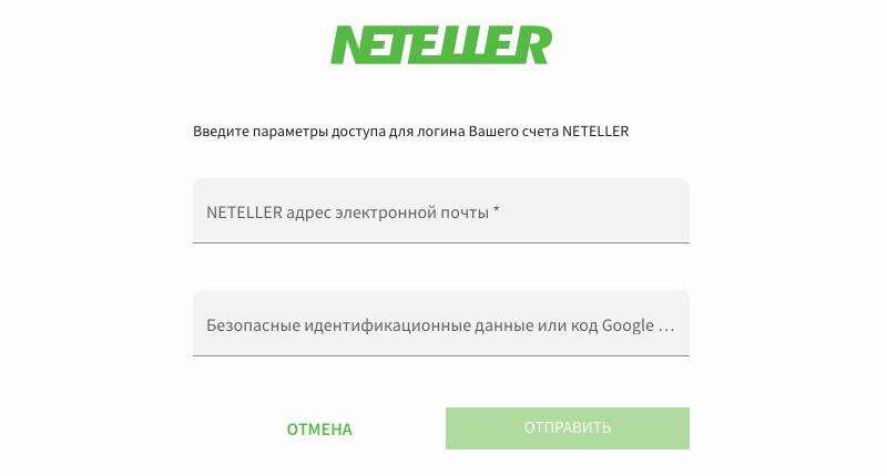 Как пополнить Skrill с NETELLER?