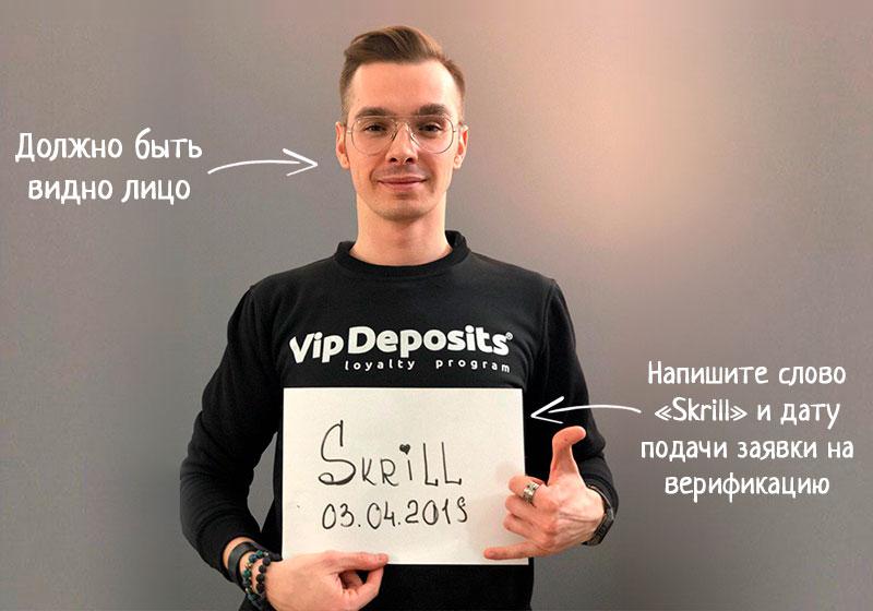 Верификация счета в личном кабинете Skrill
