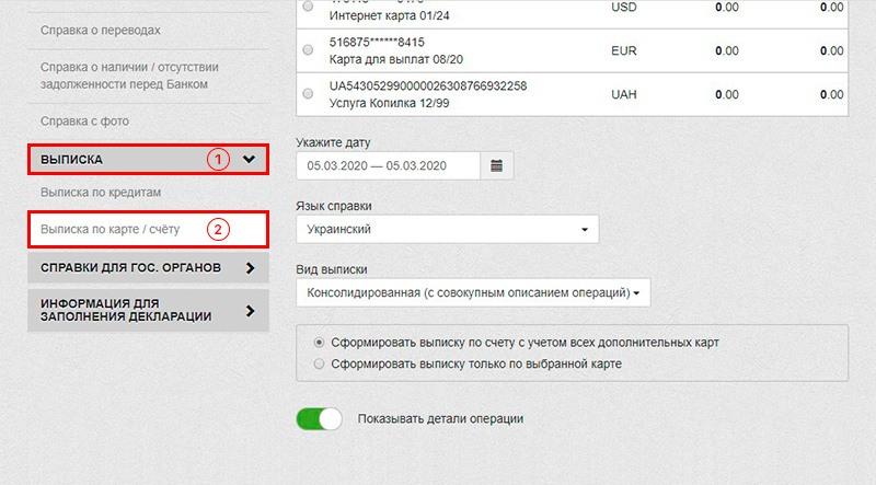 Верификация адреса: как заказать выписку по счету в Приват24