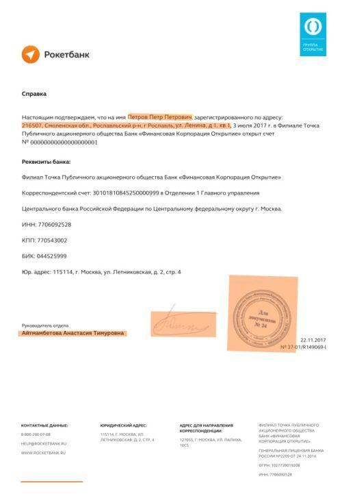 Верификация адреса: Как и в каком банке можно взять справку