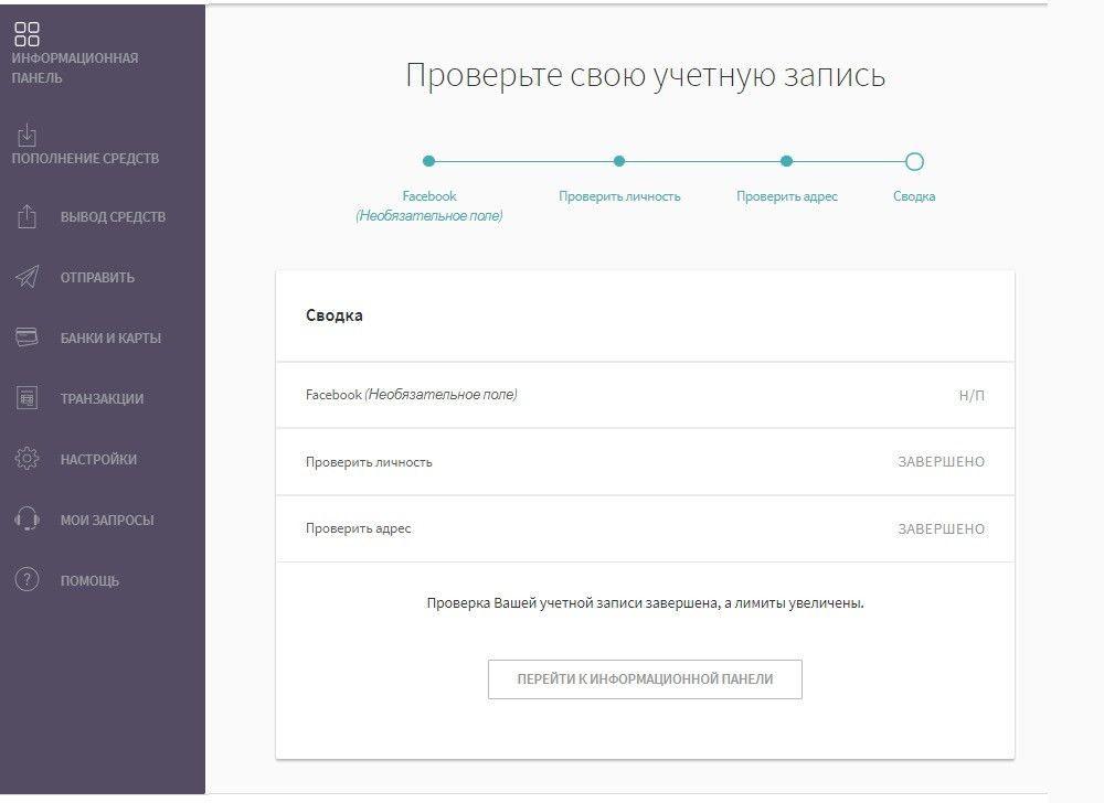 Как удобнее и быстрее пройти верификацию счета в Skrill с VipDeposits?
