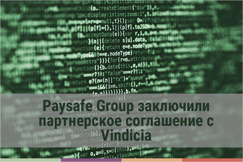 Paysafe и Vindicia становятся партнерами