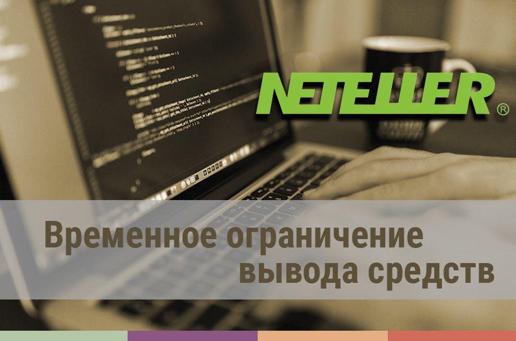Временное ограничение вывода средств в Netelle