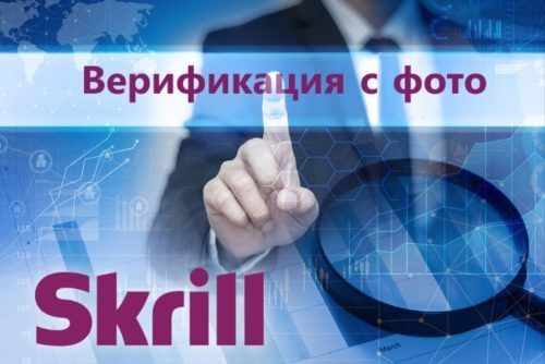 Skrill дополнил процедуру верификации счета