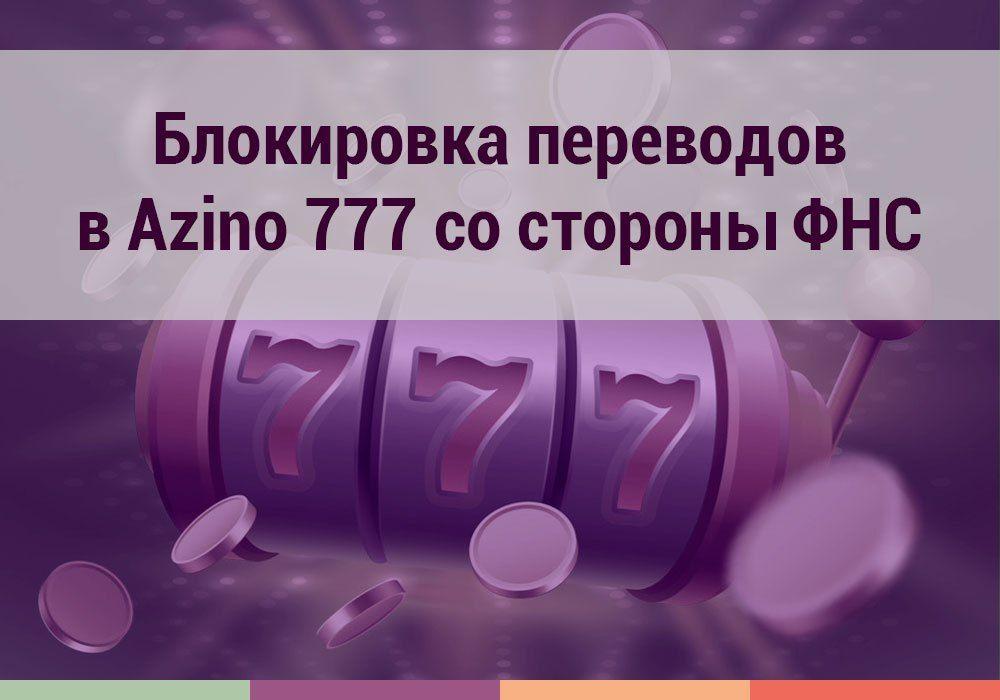 азино 777 блокировка