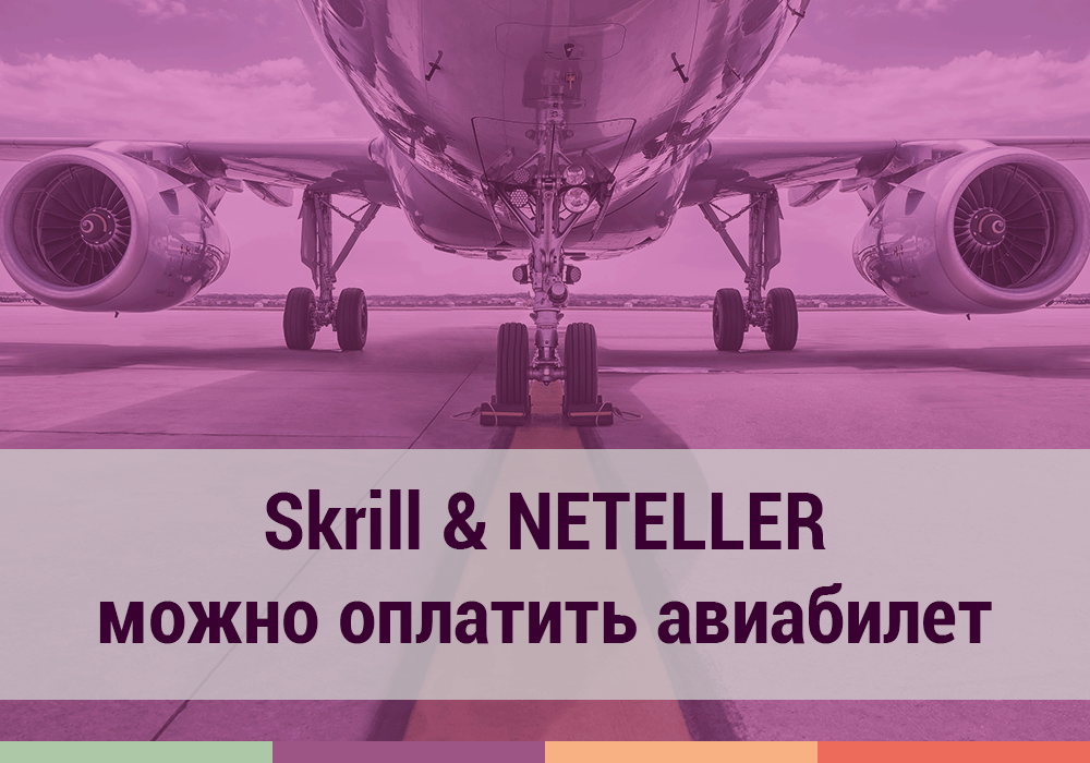 Через Skrill и NETELLER можно купить авиабилеты