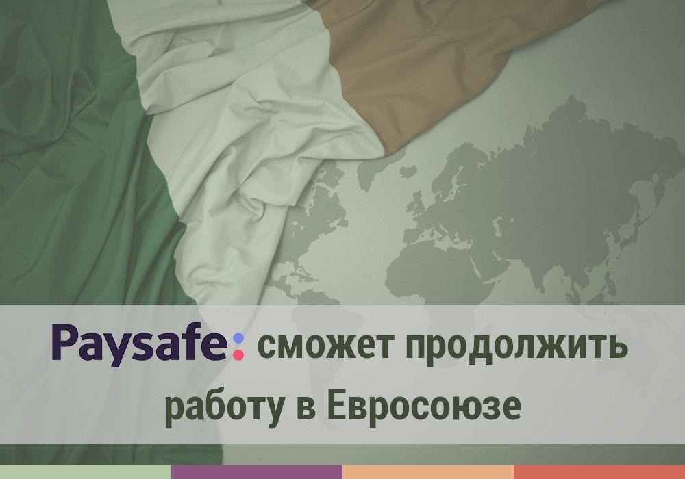 Paysafe сможет продолжить работу в Евросоюзе