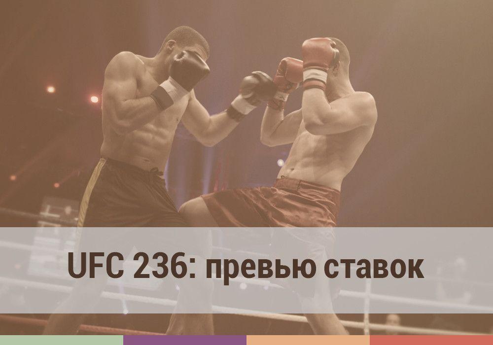 Превью ставок в UFC 236