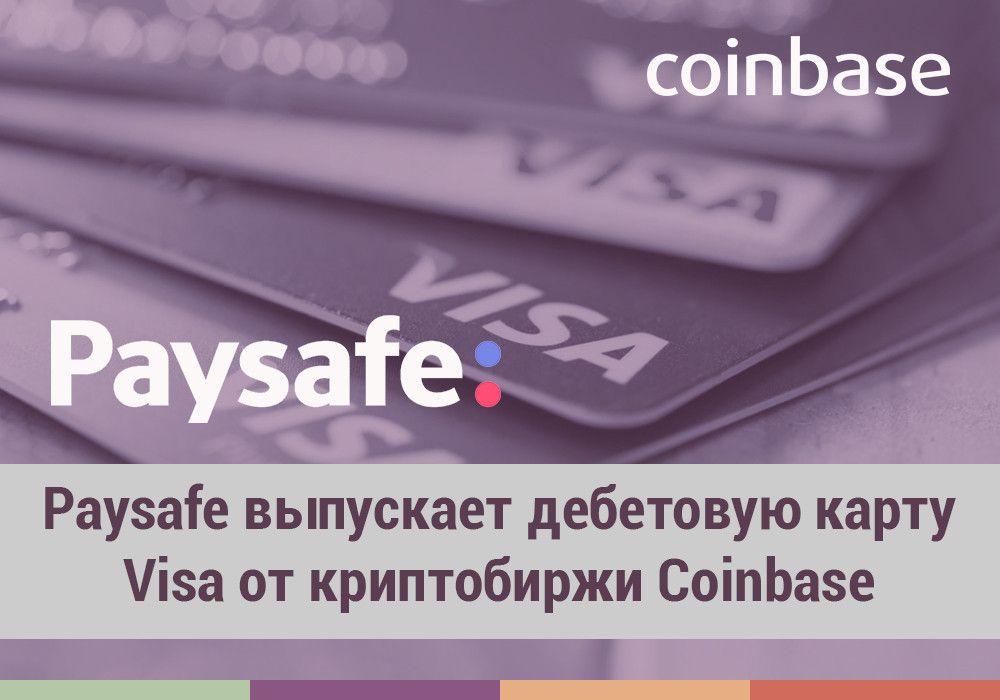 Новость Paysafe выпускает дебетовую карту Visa от криптобиржи Coinbase