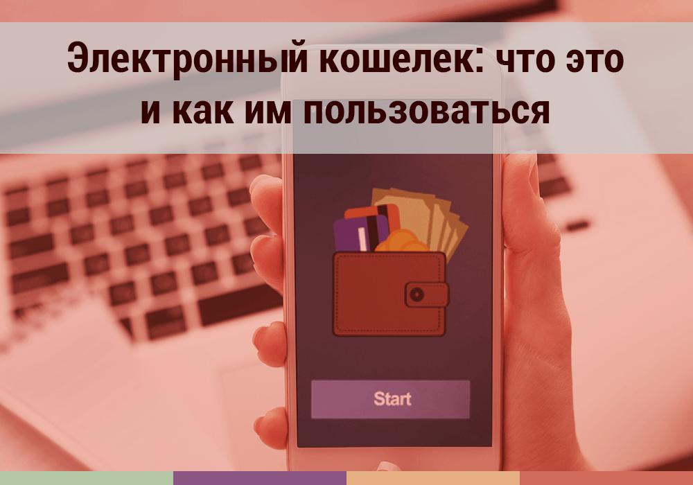 Электронный кошелек: что это и как им пользоваться