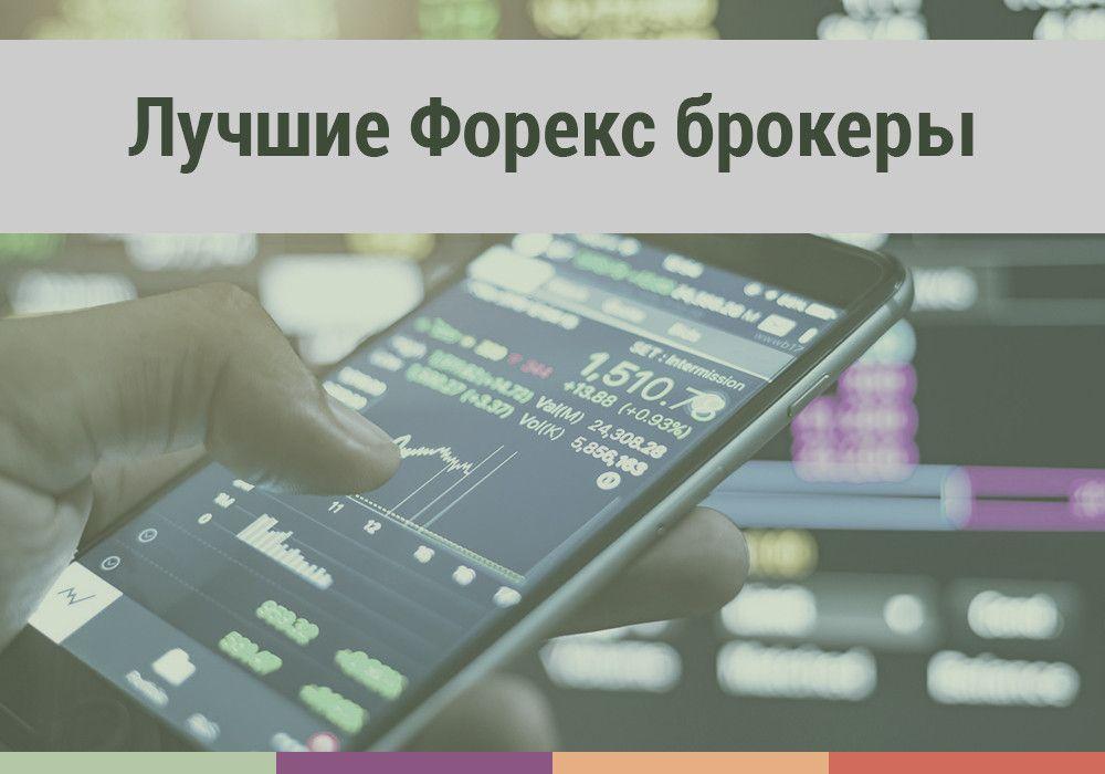 Мобильный форекс брокеры форекс налоги форум