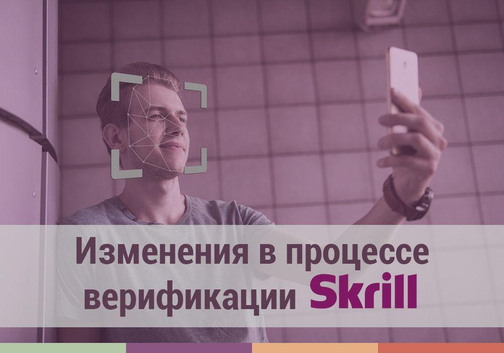 Skrill изменил процедуру верификации