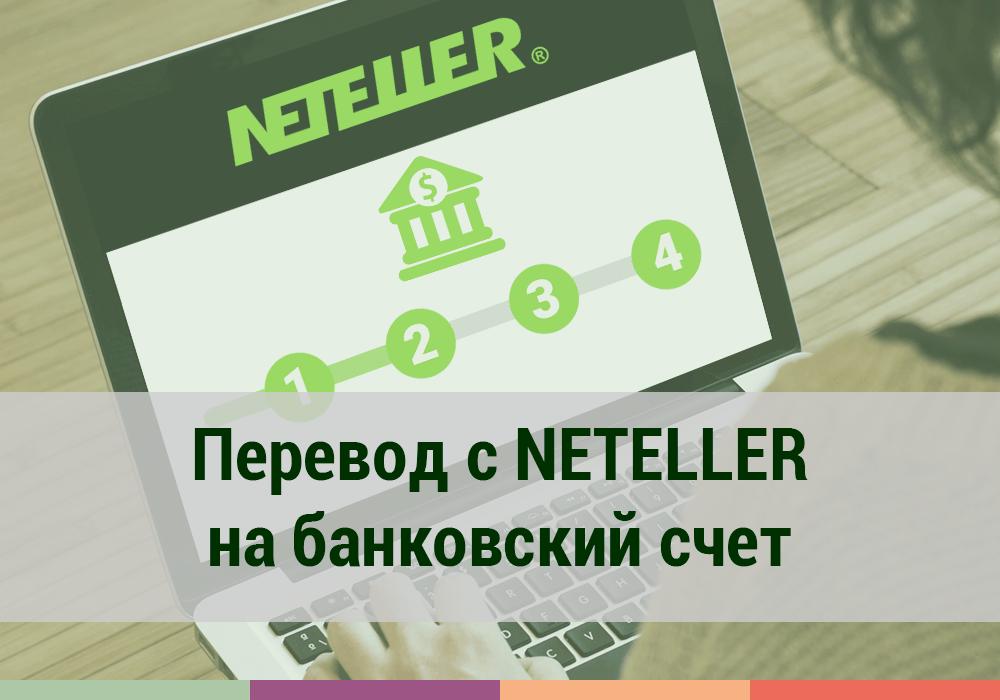 Перевод с NETELLER на счет в банке: пошаговая инструкция