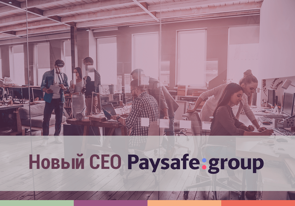 Paysafe Group назначает нового генерального директора