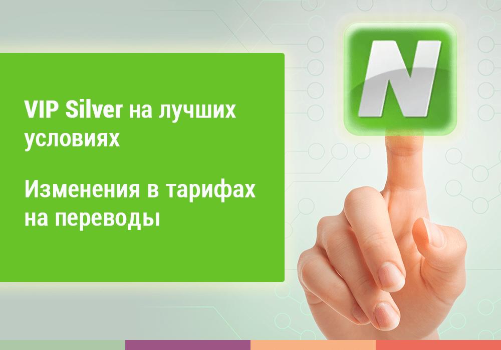 NETELLER: VIP Silver на лучших условиях и новые тарифы на переводы