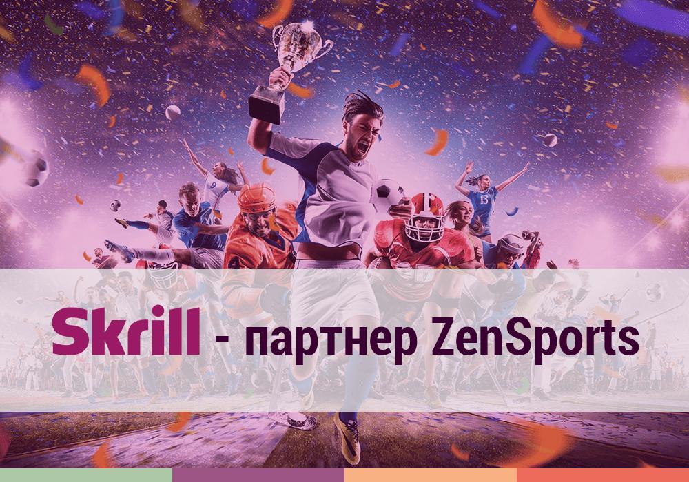 Skrill - партнер ZenSports