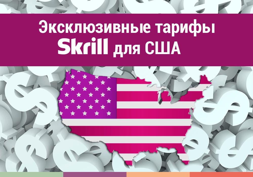 Эксклюзивные тарифы Skrill для США