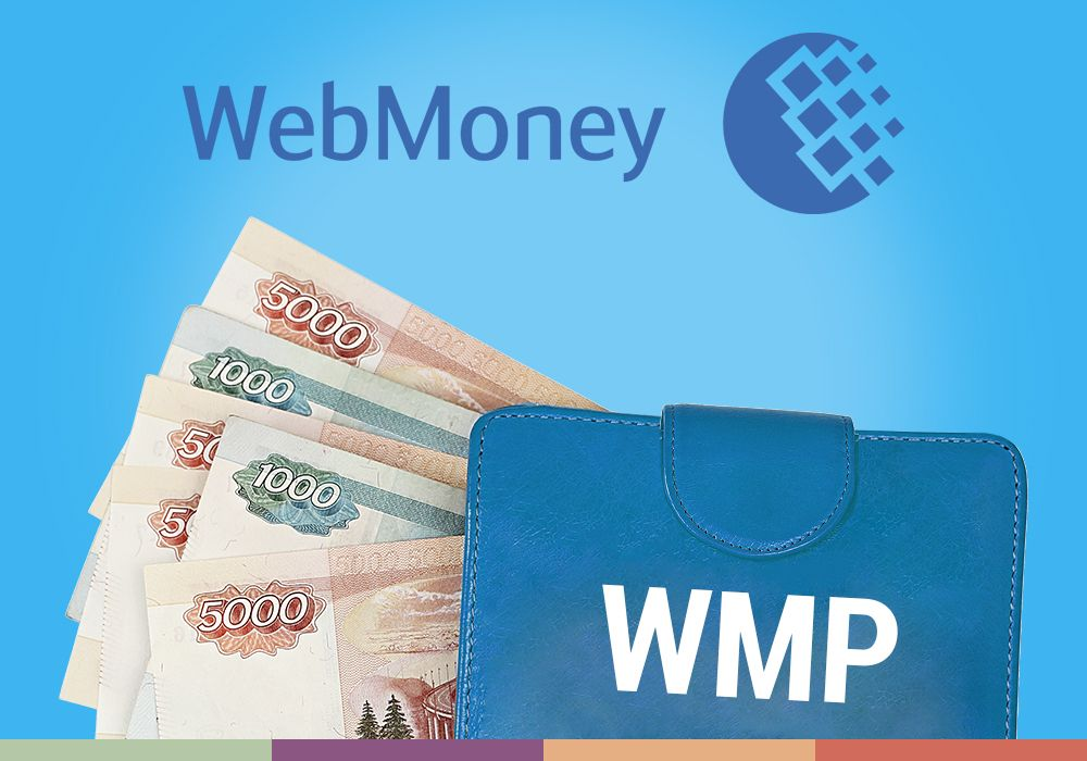 WebMoney вводит WMP-кошельки для пользователей из РФ