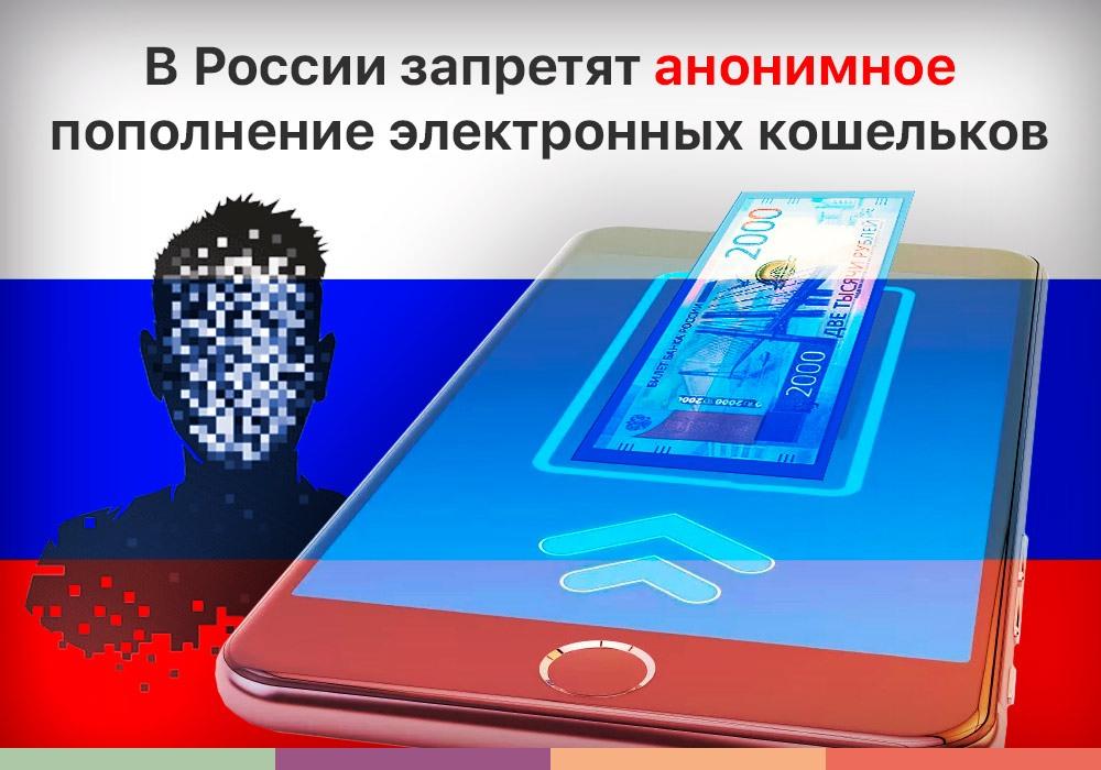 В РФ вводится запрет на анонимное пополнение электронных кошельков.