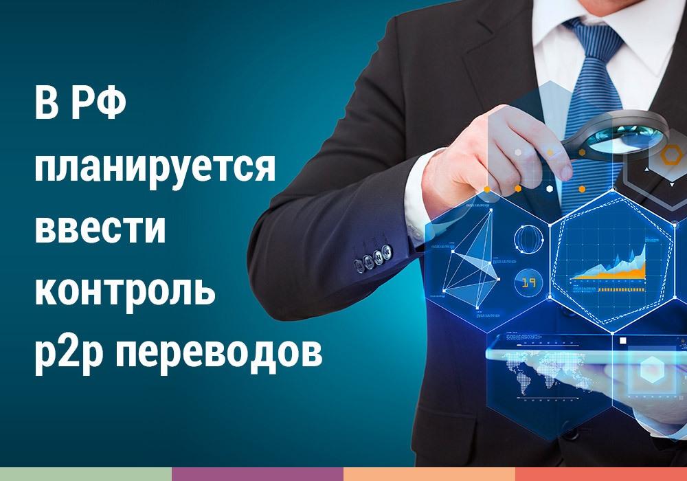 В РФ планируется ввести контроль переводов с карты на карту