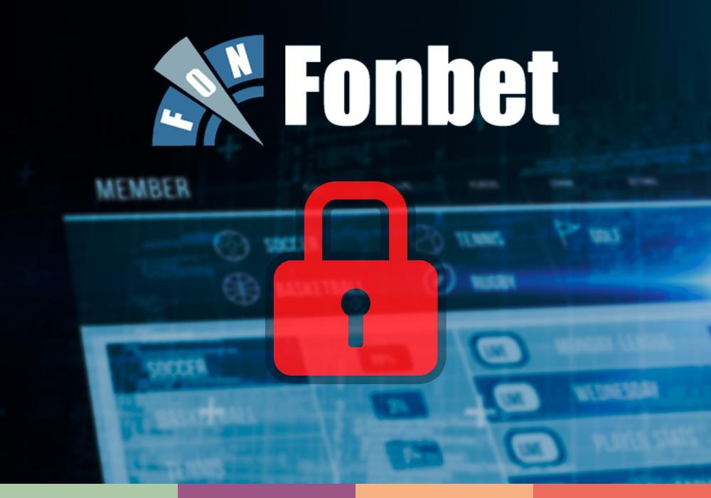Блокировка букмекера Fonbet
