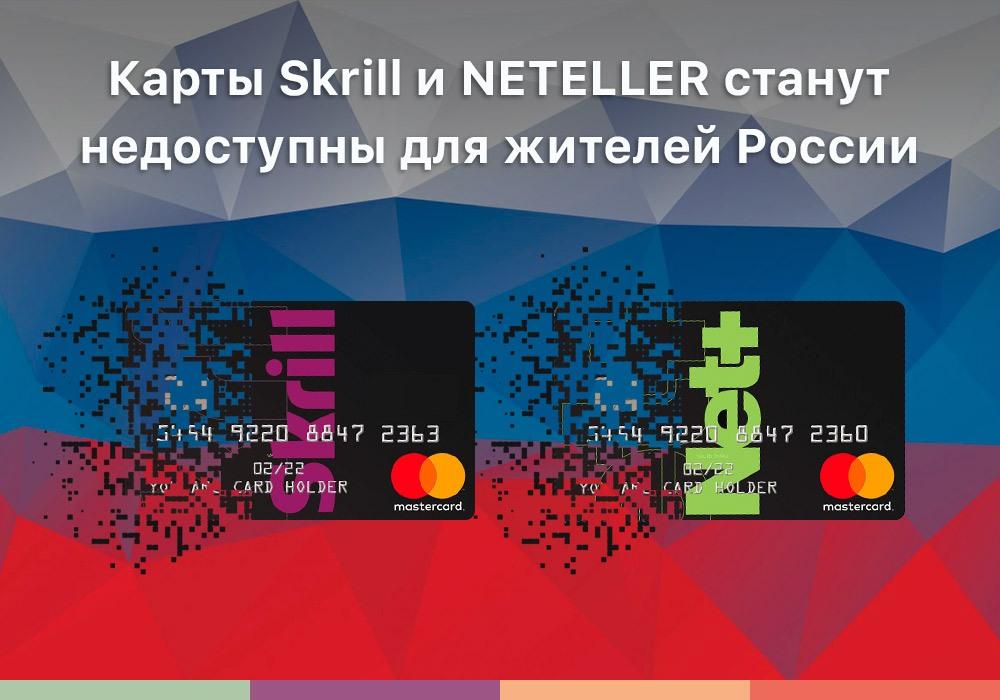 Закрытие карт Skrill и NETELLER в России