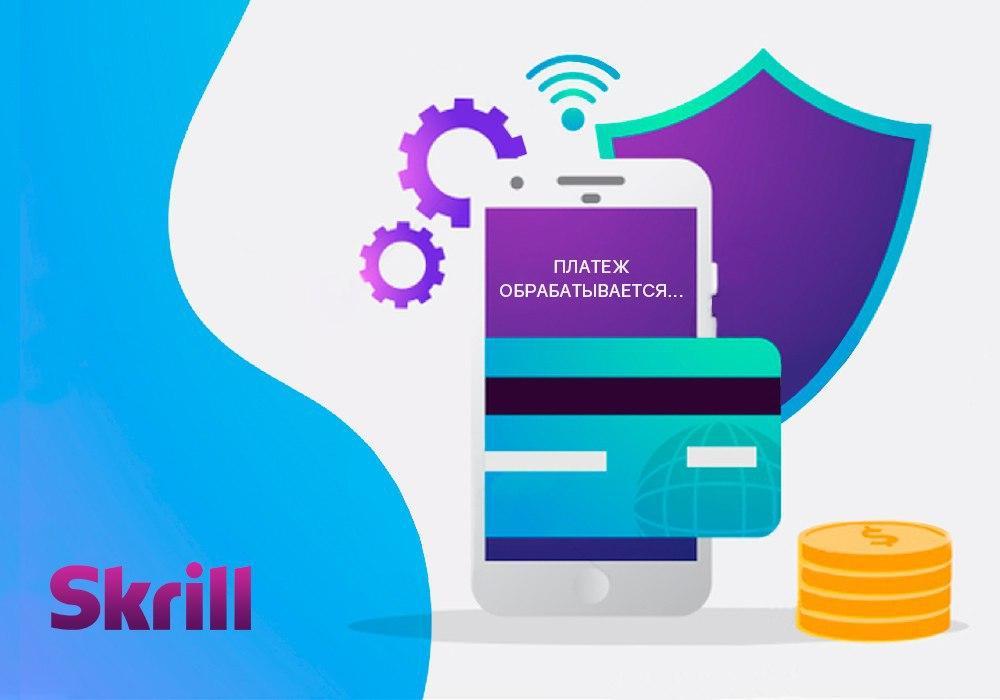 Skrill - обзор платёжной системы