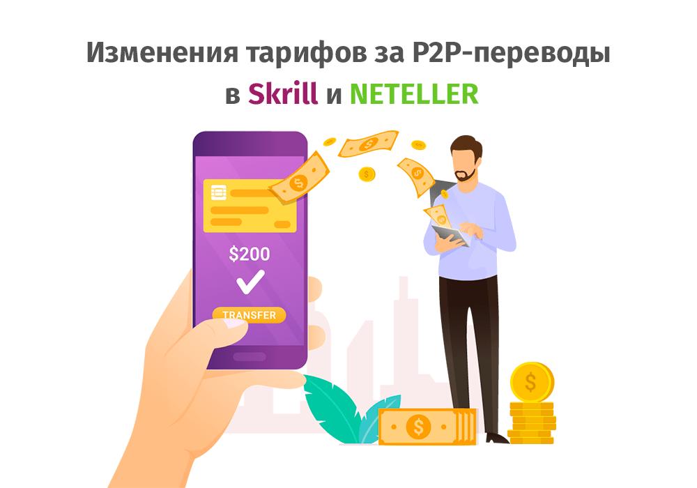Изменения тарифов за Р2Р-переводы в Skrill/NETELLER