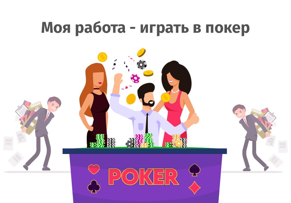 Моя работа - играть в покер