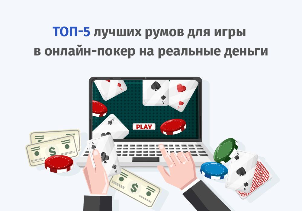 Рейтинг покер онлайн на реальные деньги казино крейзи манки играть